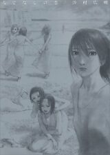 SAMURA Hiroaki  Art Book  The Love of The Brute  Manga  Blade of the Immortal
