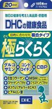 DHC Super RakuRaku glucosamine chondroitin supplement 120tablets 20days Japan