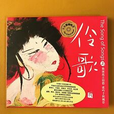 The Song of Songs 2 伶歌 2 Chinese Traditional Songs CD 瑞鳴唱片 RMCD-1033 念奴嬌 水調歌頭