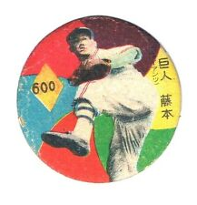 RARE Hideo Fujimoto 藤本 英雄 Korean 1948 Pinwheel Menko HOF Japanese Baseball Card