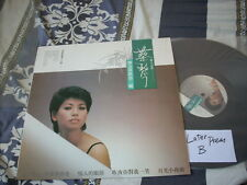 a941981 Tsai Chin Ching Cai Qin Oldies Volume 2 LP 蔡琴 懷念舊歌第二輯 Later Press (B)