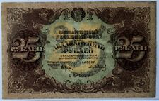 Russia 25 Roubles 1922 Almost Uncirculated Banknote - No Folds