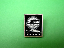 "Vintage Soviet Russia USSR ""INTOURIST"" Corporate Pin Badge, INTOURIST CRUISE"