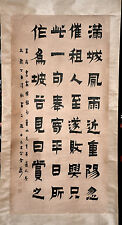 Chinese Calligraphy Attr. to Jin Nong 金農 1687-1764