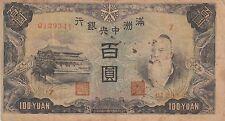 China Manchukuo Manchuria banknote 100 yuan (1944)  B119  P-J138