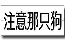BEWARE OF THE DOG METALLSCHILD,HUNDERASSEN,SICHERHEIT,WARNSCHILD (CHINESISCH)