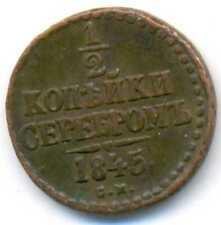 Russia Russian Copper 1/2 Kopek by Silver 1845 SM VF
