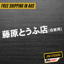 INITIAL D FUJIWARA TOFU JDM CAR STICKER DECAL Drift Turbo Euro Fast Vinyl #0166