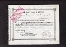 RUSSIA РОССИЯ:  SHARE or BOND CERTIFICATE 1900 - NOT CANCELLED