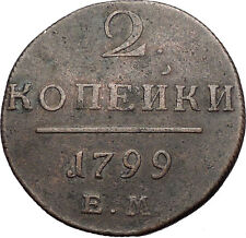 1799 Russian Czar Emperor PAUL I Catherine the Great Son 2 Kopeks Coin i56416