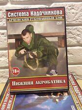 HAND TO HAND COMBAT Russian Kadochnikov System Рукопашный бой 2 Reg. ALL DVD