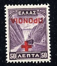 GREECE 1937 RED CROSS STAMP WITH INVERTED OVERPRINT!!
