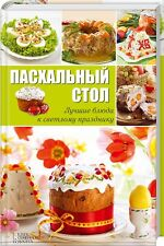 """Book in Russian - """"Easter Bread Kulich, Paskha and other Festive Recipes"""""""