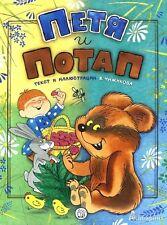 Чижиков ПЕТЯ И ПОТАП | проза для детей 3-6 лет | изд. Лабиринт russische Bücher