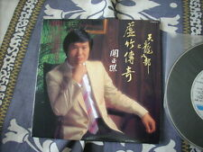 a941981 Polydor Michael Kwan 關正傑 HK Polygram Paper Back CD 天龍八部 虛竹傳奇 HK TVB TV Song