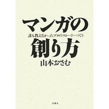How to Draw Manga Book / How to creat Manga story by Osamu Yamamoto