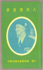 GIRL SCOUTS (GUIDES) OF TAIWAN - GIRL SCOUT FOUNDER - LADY BADEN POWELL BOOK