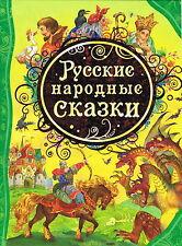 Русские народные сказки  Russische Kinder Bücher