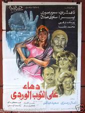 دماء على ثوب الوردي Blood on Pink Dress Nahed Sharif Egyptian Movie Poster 80s