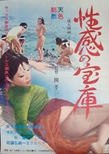 EROGENOUS TREASURE HOUSE Japanese B2 movie poster SEXPLOITATION KOJI SEKI 1974