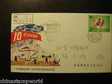 old China stamp,commemorative cover dd5.10.1986,20f of 1985 stamp nice postmk