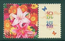 [JSC] Republic of China Stamp Good Wish