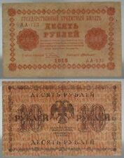 RUSSIA STATE TREASURY NOTES 10 RUBLES 1918 (PICK:#89) #B979