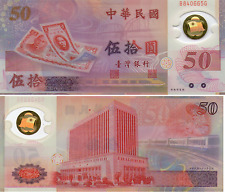 TAIWAN $50  POLYMER COMMEMORATIVE Banknote UNC 1999
