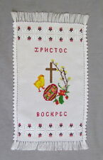 "Ukrainian Embroidered Easter Basket Cover,Rushnyk,Pysanky,Chick and Cross,15"" #2"