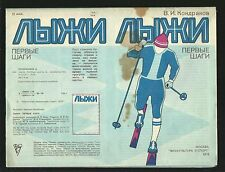 Soviet USSR Russian ski skiing manual book poster sport winter 1978 study memo