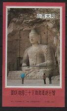 U1) Chinese-stamps CHINE-CHINA Bloc/Buddha Neuf**MNH**TBE