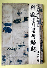 JAPANESE BOOK On RICE PAPER,Illustrated
