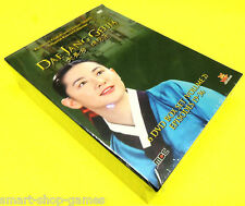 ~NEW~ Dae Jang Geum Vol. 2 [YA Entertainment,6-DISC KOREAN DVD BOX SET, 2005]