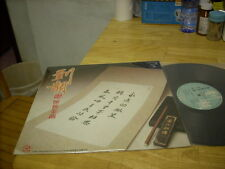 a941981 Liu Yun ( Wun ) LP 劉韻 懷舊金曲 Great Wall (Cheung Shing) Record