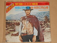 "DJANGO / PER UN PUGNO DOLLARI - Soundtrack 7"" 45 OST Japan Pressung"