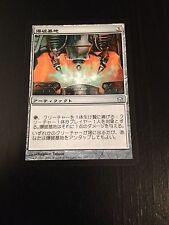 MTG MAGIC FIFTH DAWN BLASTING STATION (JAPANESE POSTE DE DEFLAGRATION) NM