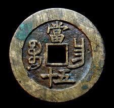 1851 CHINA XIAN FENG ZHONG BAO 50 CASH CAST BRASS COIN (HEAVY 1.62oz WIDE5.2mm)