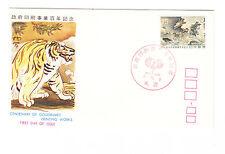 Japan FDC Ersttagsbrief 1971 100 Jahre Staatsdruckerei  Mi.Nr.1127