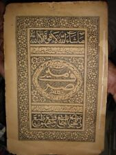 INDIA RARE PRINTED URDU BOOK PAGES 46 ONLY