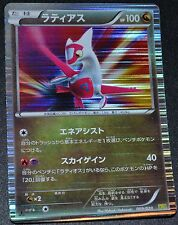 Japanese Holo Foil Latias # 009/020 1st Edition Dragon Selection Set Pokemon NM
