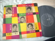 "a941981 HK EMI 10"" LP Tsui Ping 崔萍 樂憶 張露 蓓蕾 Billie Tam Chang Loo 于飛 不到三分鐘 Not Even Three Minutes CPA151"