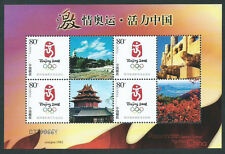 China 2008 Beijing Olympic Special S/S Logo Temple 奥運