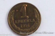 USSR CCCP Russian Soviet coin 1 kopeck 1991