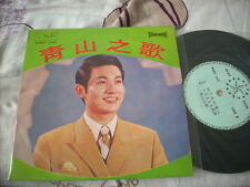 "a941981 Ching San 青山 之歌 EP 7"" ESEP343 Blue Star Records"
