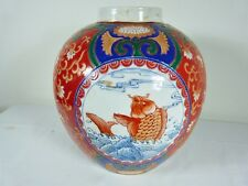 RESTING COY GOLD FISH LARGE JAR WITH BOTTOM STAMPS CHINA