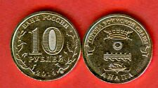 RUSSIA - 10 rubles issue 2014 - ANAPA - АНАПА - UNC