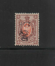 ARMENIA RUSSIA 1920  SC 152Ab BLACK SURCHARGE INVERT  TYPE g  MNH  SCARGE   243