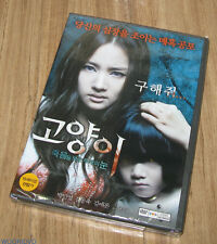 CAT: TWO EYES THAT SEE DEATH / Park Min Young / KOREA HORROR DVD SEALED