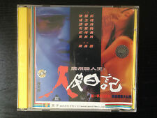 Diary of a Serial Killer - Chan Kwok-Bong, Strawberry Yeung - CAT III - RARE VCD