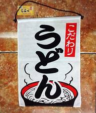 JAPANESE UDON NOODLES NOREN CUISINE,TAPESTRY,CURTAIN,FLAG